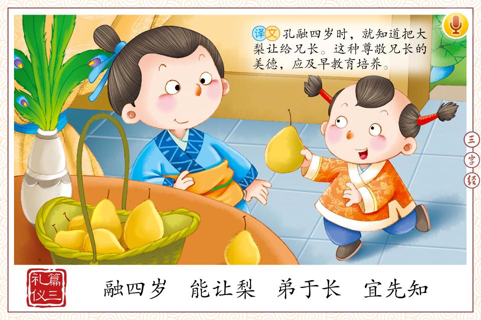 【儿童读物】ireading - 三字经 v1.